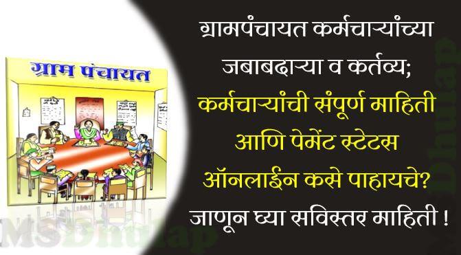 Gram Panchayat staff