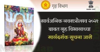 Guidelines for Public Navratri Festival 2021.