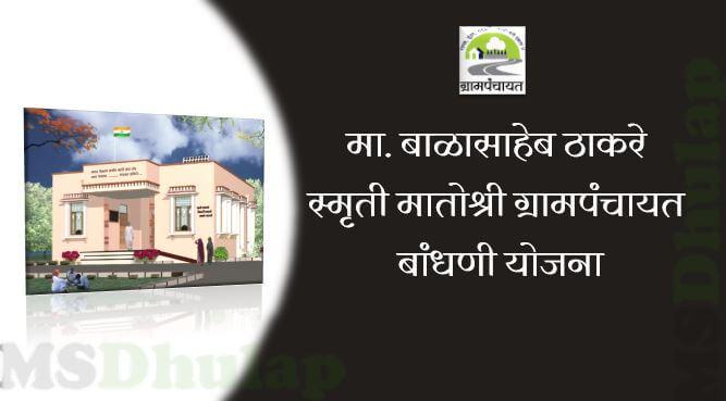 Hon'ble Balasaheb Thackeray Smriti Matoshri Gram Panchayat Construction Scheme