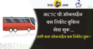 IRCTC Bus Ticket Booking Online