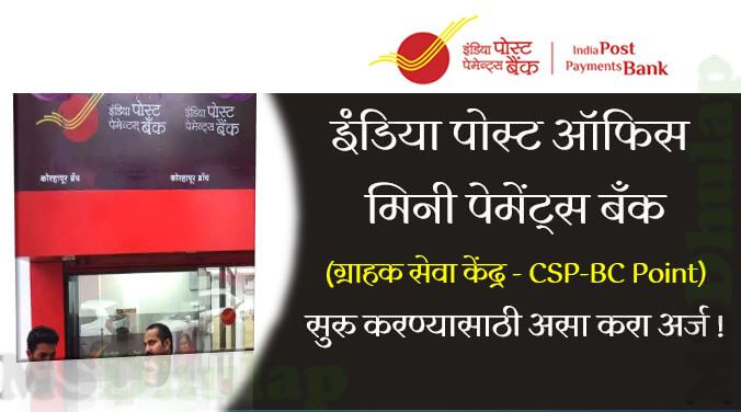 India Post Office Mini Payments Bank