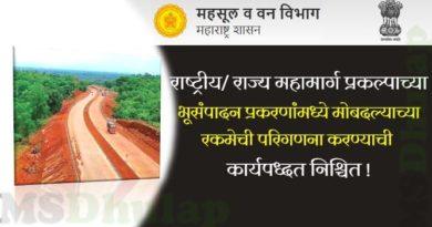 Land Acquisition Project