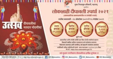 Lokshahi Diwali Competition
