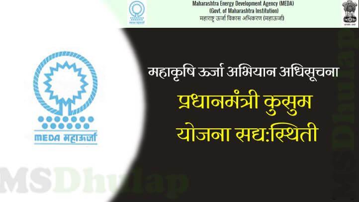 MahaKrishi Energy Campaign Notification