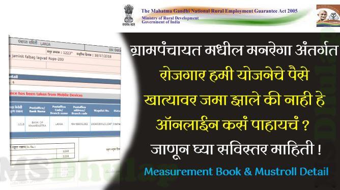 Measurement Book & Mustroll Detail