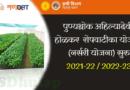 Punyashlok Ahilyadevi Holkar Nursery Yojana