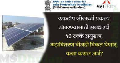 Rooftop Solar Power Project