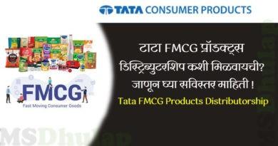 Tata FMCG Products Distributorship