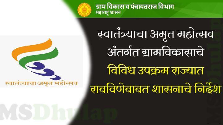 Various rural development activities