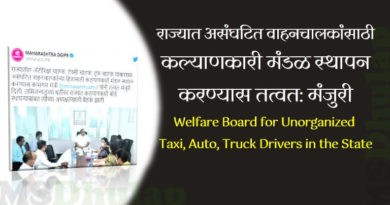 Welfare Board for Unorganized Drivers